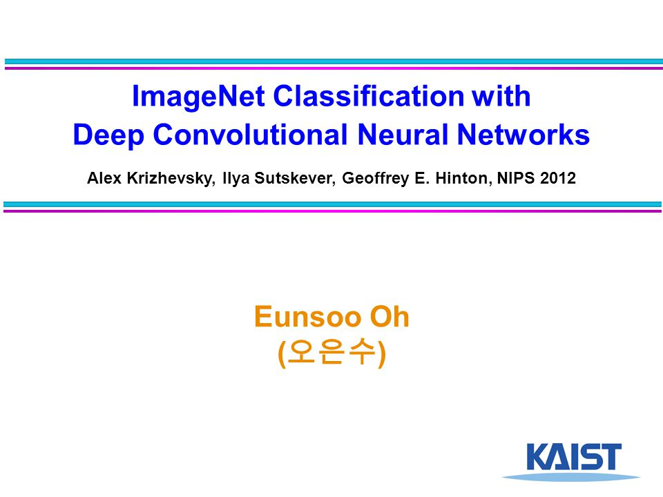 ImageNet Classification with Deep Convolutional Neural Networks