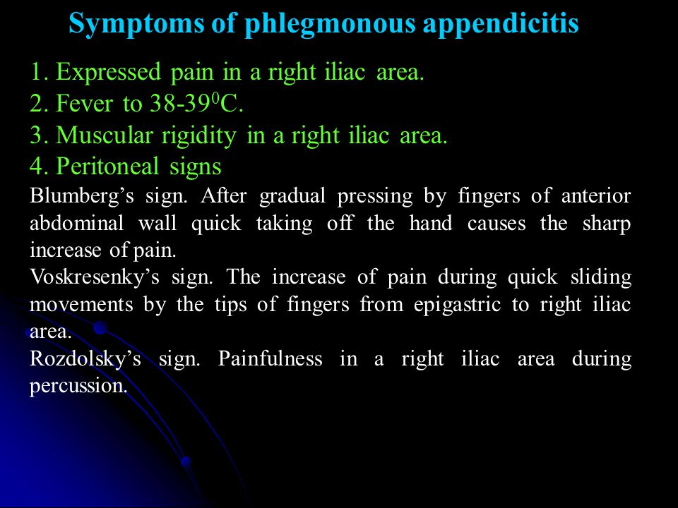 Symptoms of phlegmonous appendicitis