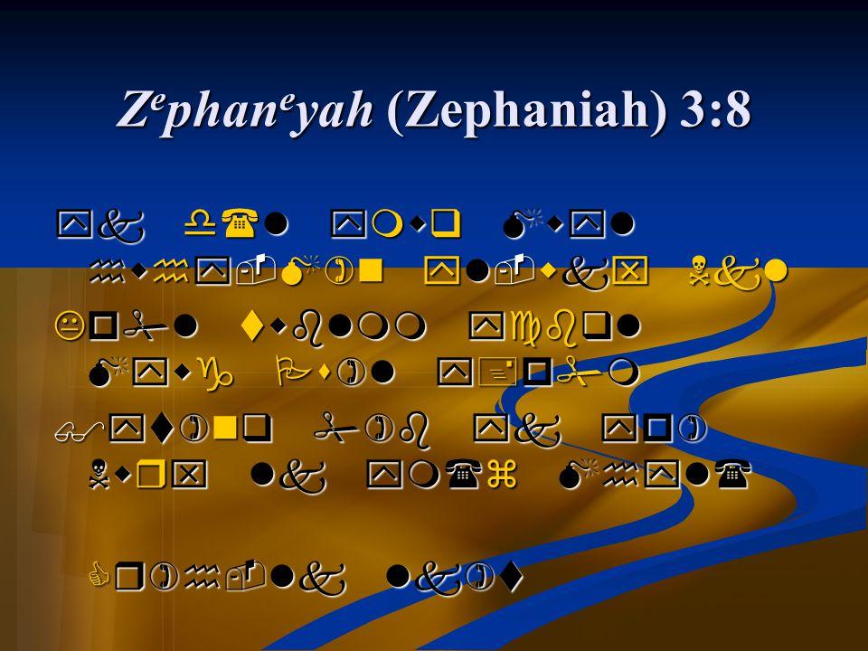 Zephaneyah (Zephaniah) 3:8