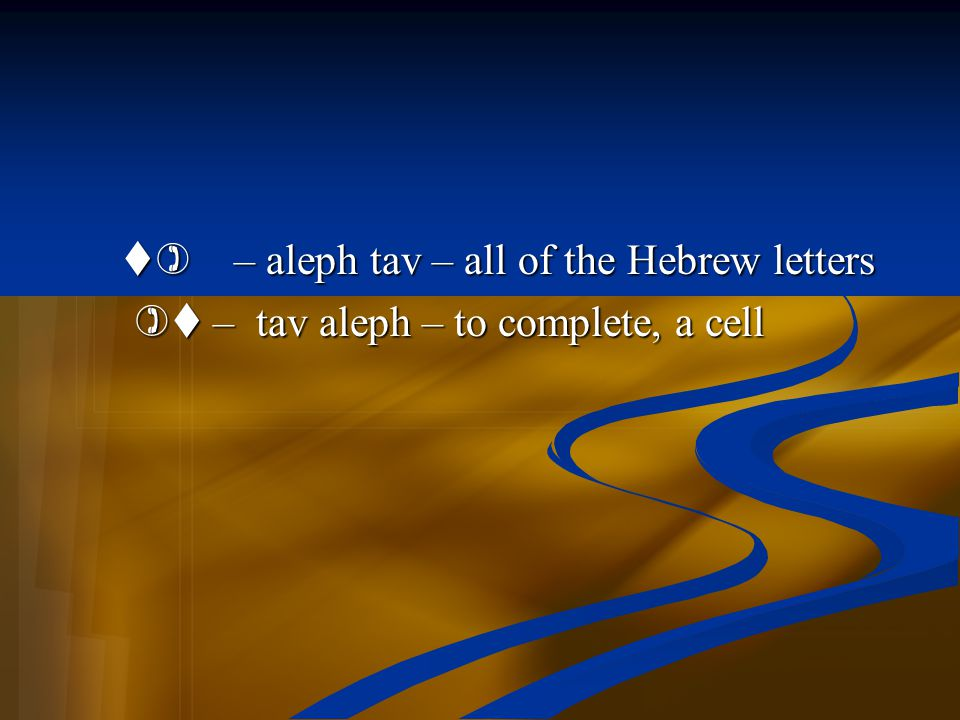 t) – aleph tav – all of the Hebrew letters