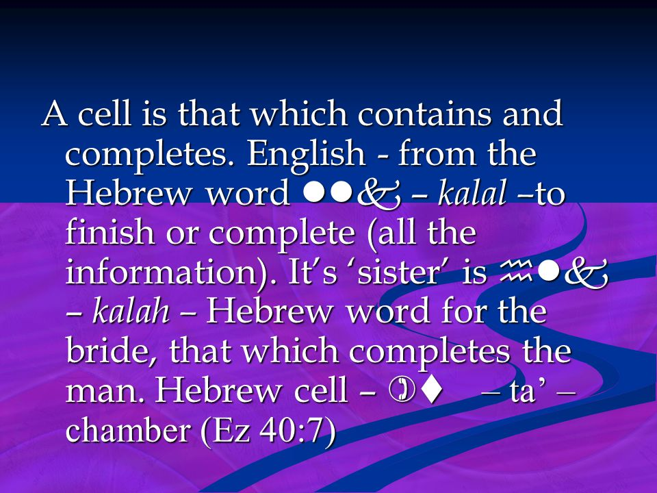 A cell is that which contains and completes