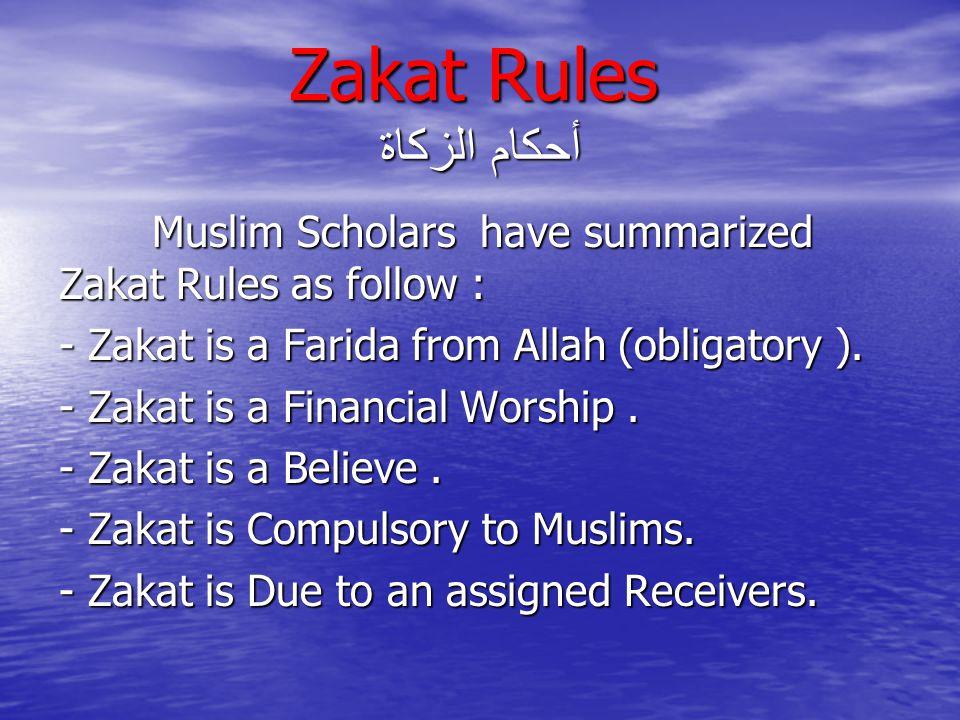 Zakat Rules أحكام الزكاة