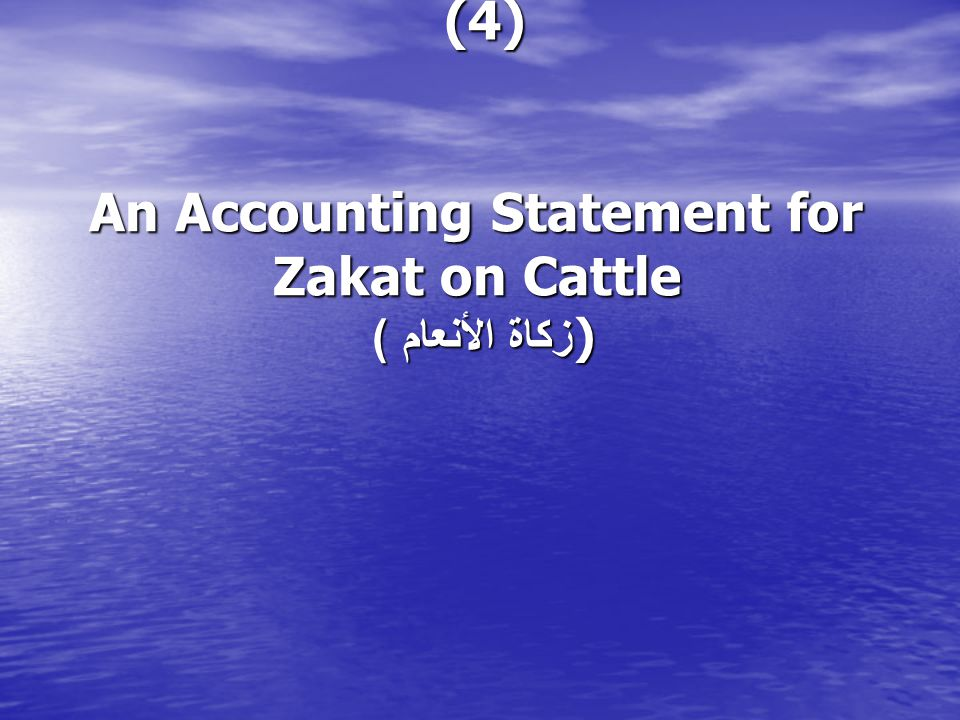 (4) An Accounting Statement for Zakat on Cattle )زكاة الأنعام )