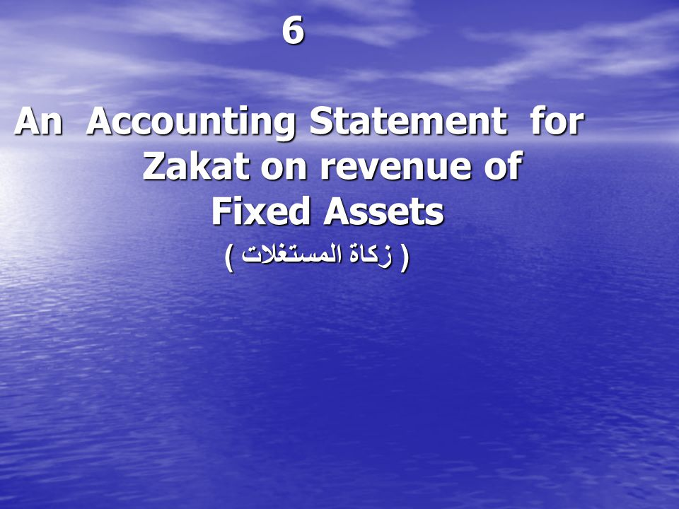 6 An Accounting Statement for Zakat on revenue of Fixed Assets ( زكاة المستغلات )