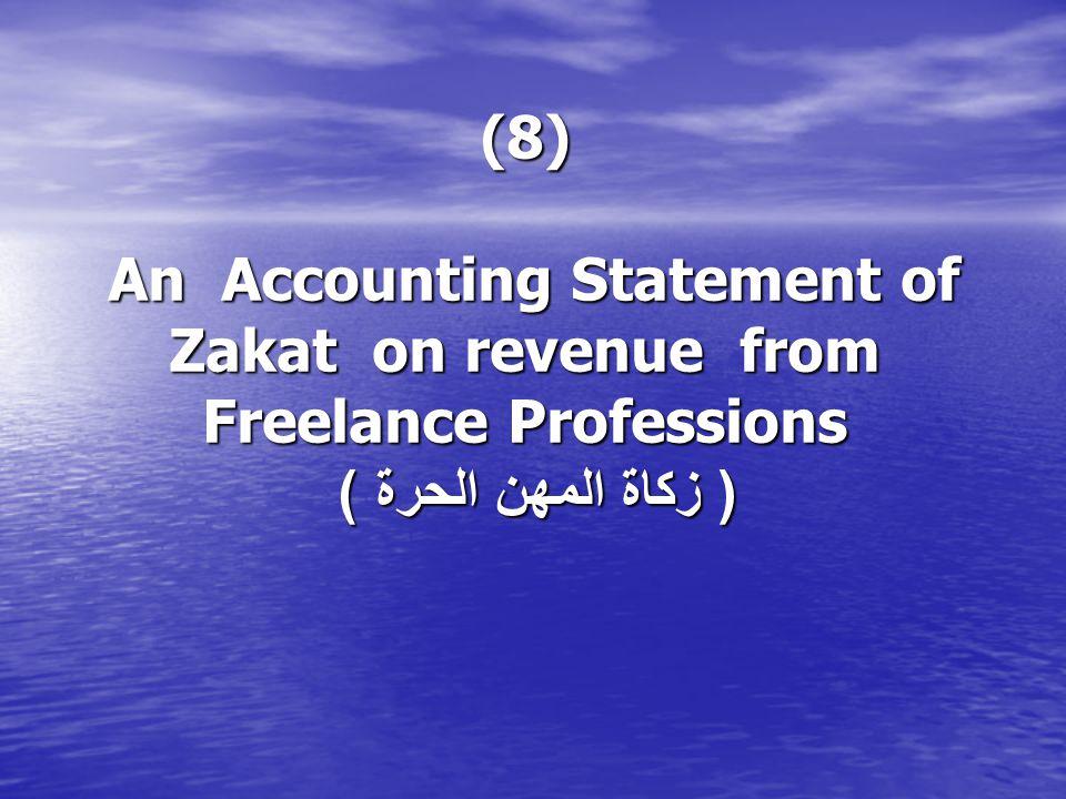 (8) An Accounting Statement of Zakat on revenue from Freelance Professions ( زكاة المهن الحرة )