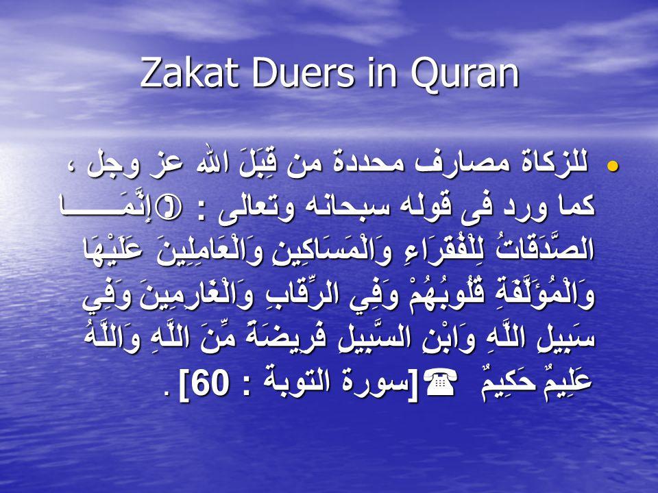Zakat Duers in Quran