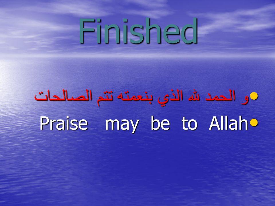 Finished و الحمد لله الذي بنعمته تتم الصالحات Praise may be to Allah