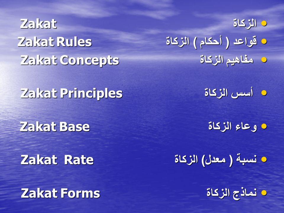 الزكاة Zakat قواعد ( أحكام ) الزكاة Zakat Rules.