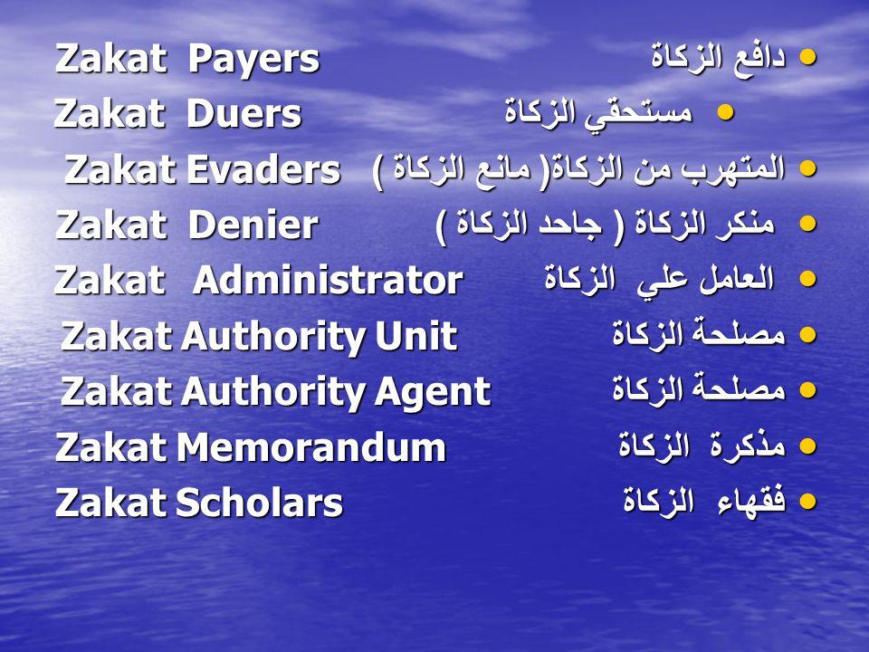 دافع الزكاة Zakat Payers