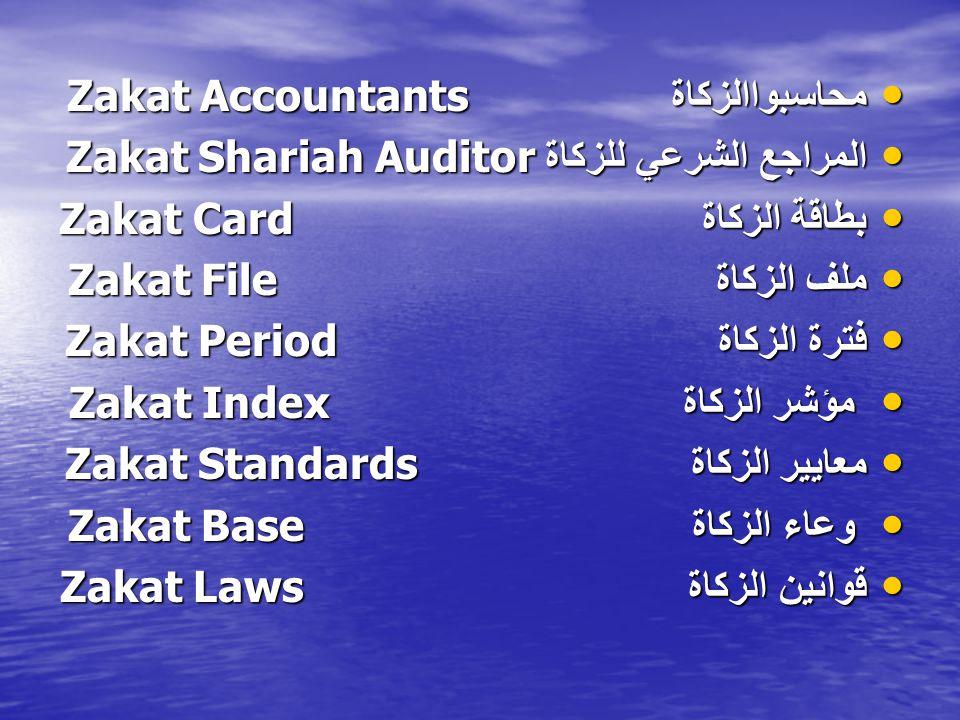 محاسبواالزكاة Zakat Accountants