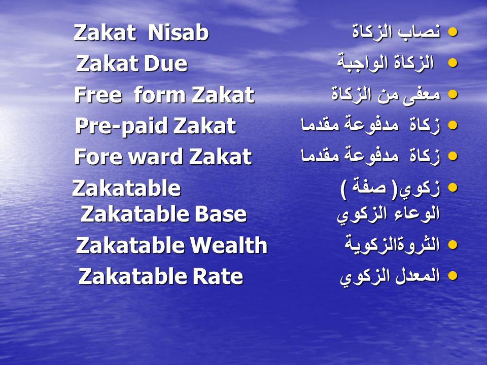 نصاب الزكاة Zakat Nisab