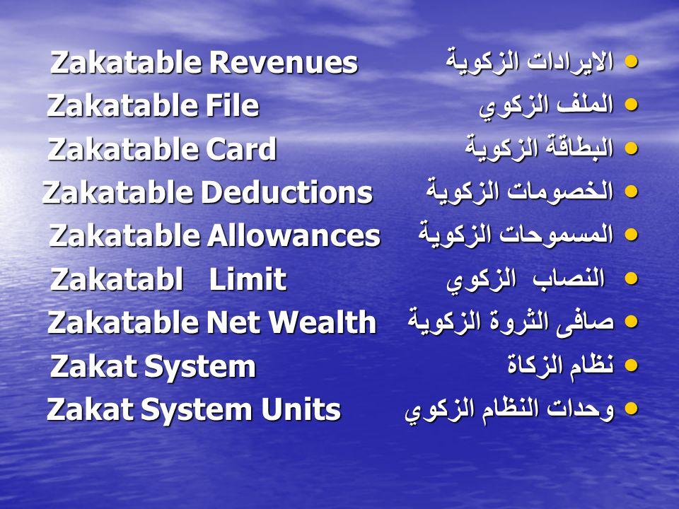 الايرادات الزكوية Zakatable Revenues