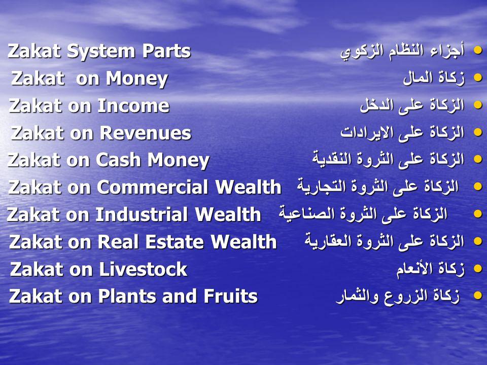 أجزاء النظام الزكوي Zakat System Parts