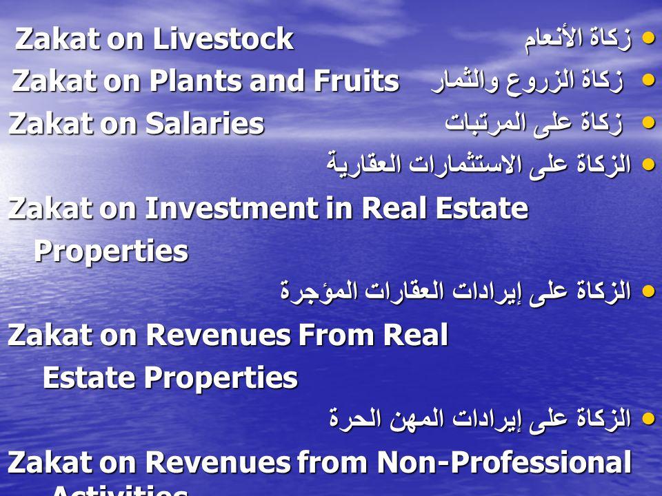 زكاة الأنعام Zakat on Livestock