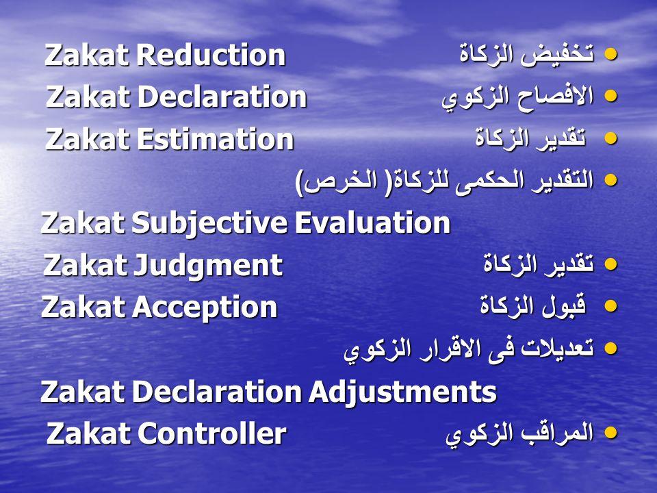 تخفيض الزكاة Zakat Reduction