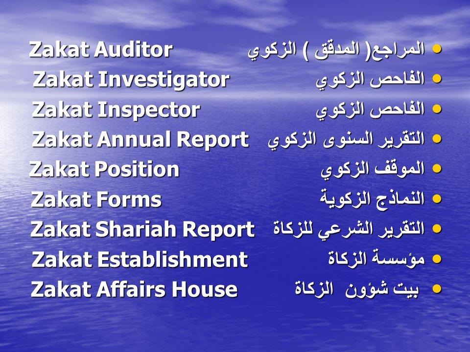 المراجع( المدقق ) الزكوي Zakat Auditor