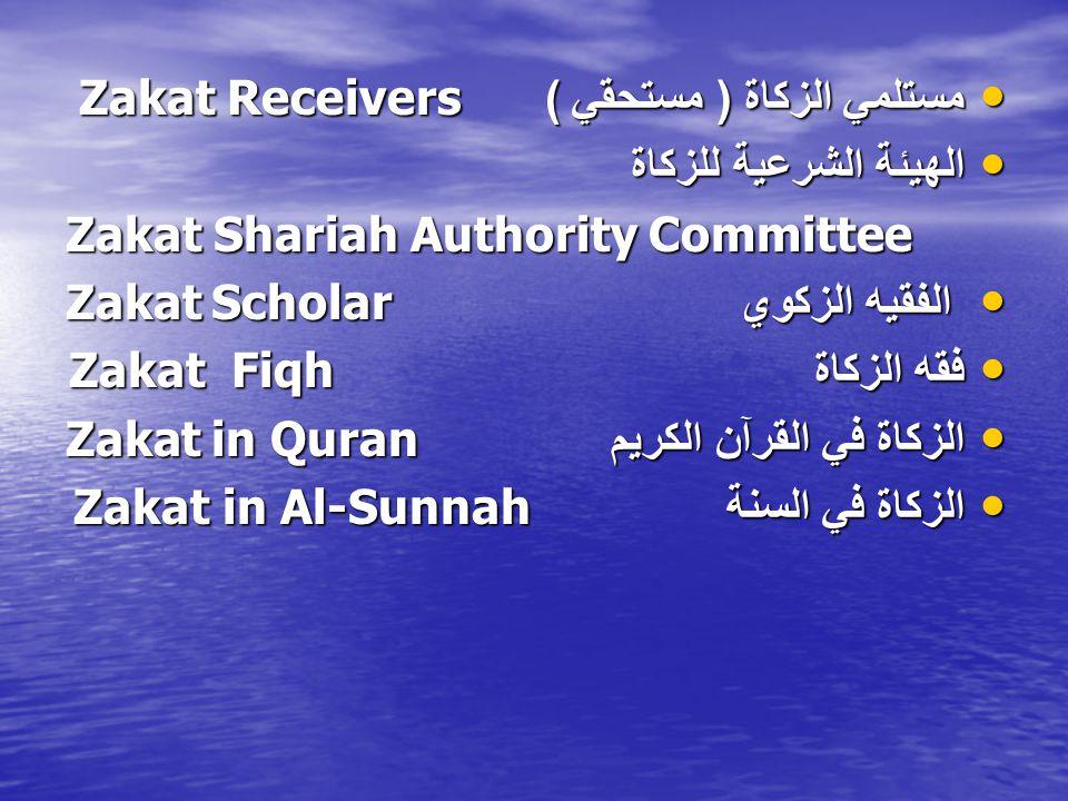 مستلمي الزكاة ( مستحقي ) Zakat Receivers