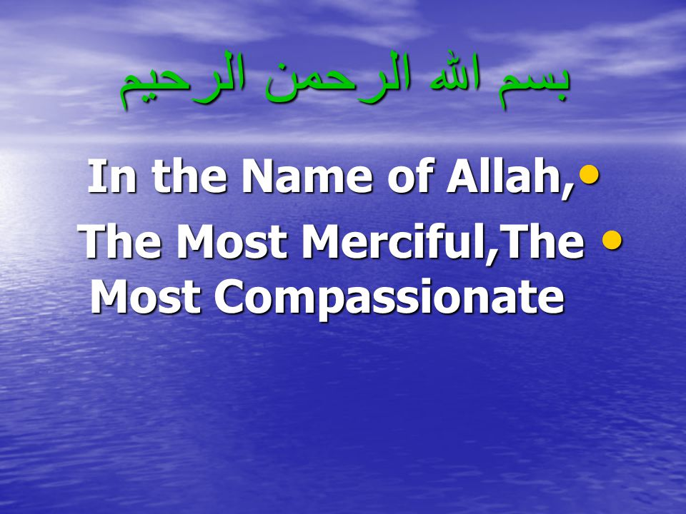 The Most Merciful,The Most Compassionate