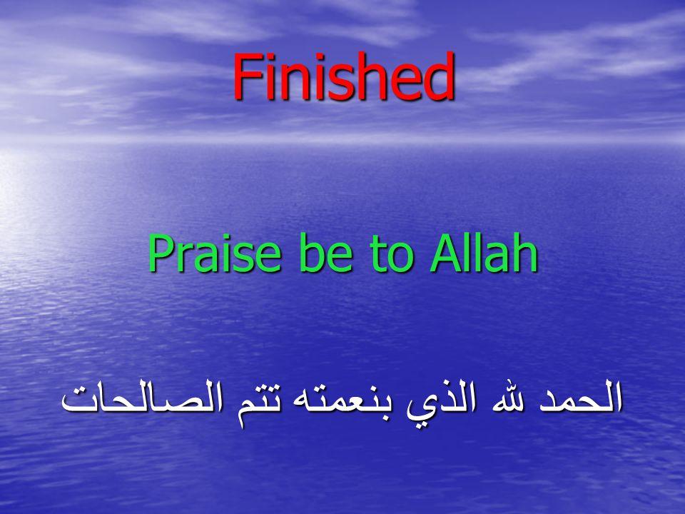 الحمد لله الذي بنعمته تتم الصالحات