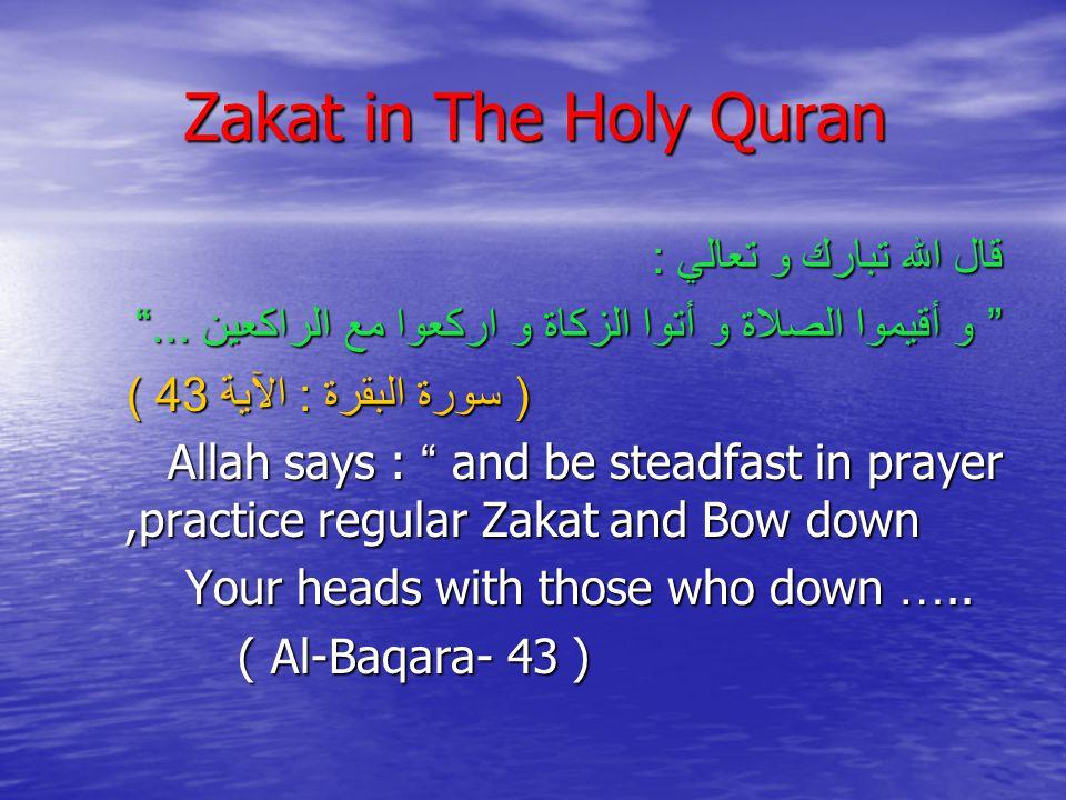 Zakat in The Holy Quran قال الله تبارك و تعالي :