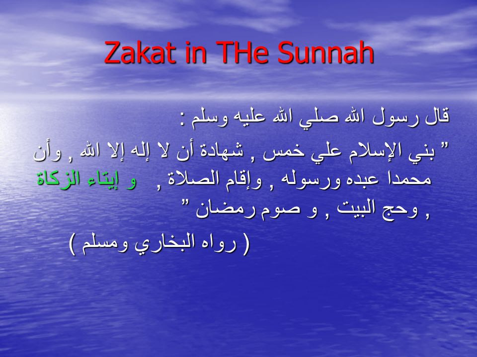 Zakat in THe Sunnah قال رسول الله صلي الله عليه وسلم :