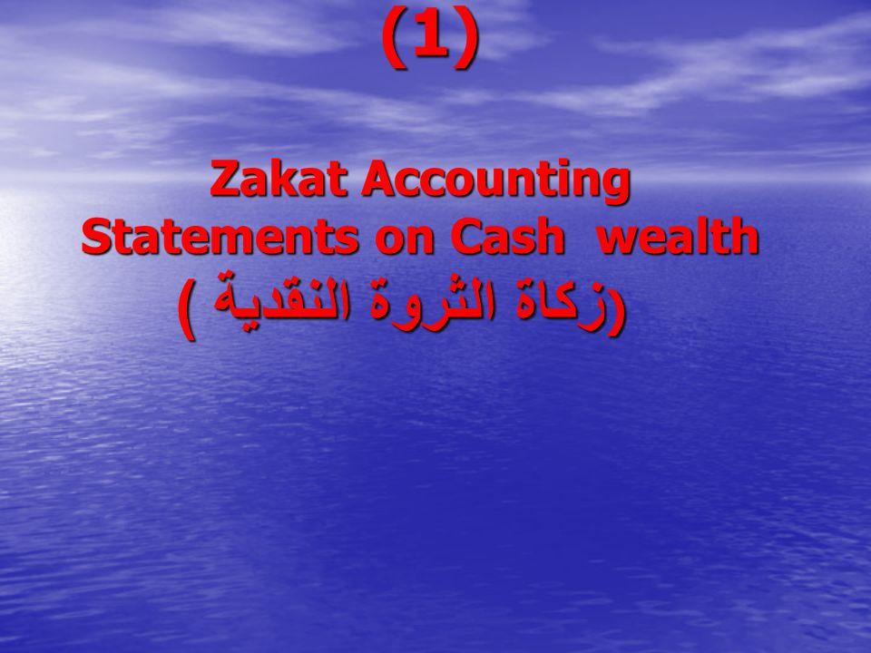 (1) Zakat Accounting Statements on Cash wealth ) زكاة الثروة النقدية )