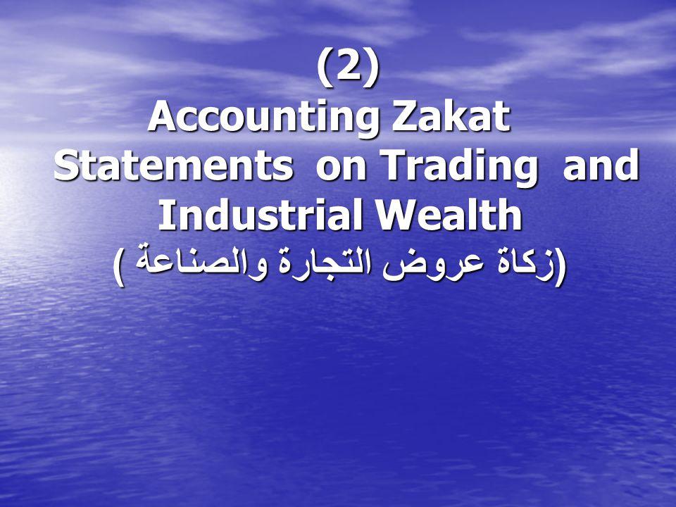 (2) Accounting Zakat Statements on Trading and Industrial Wealth (زكاة عروض التجارة والصناعة )