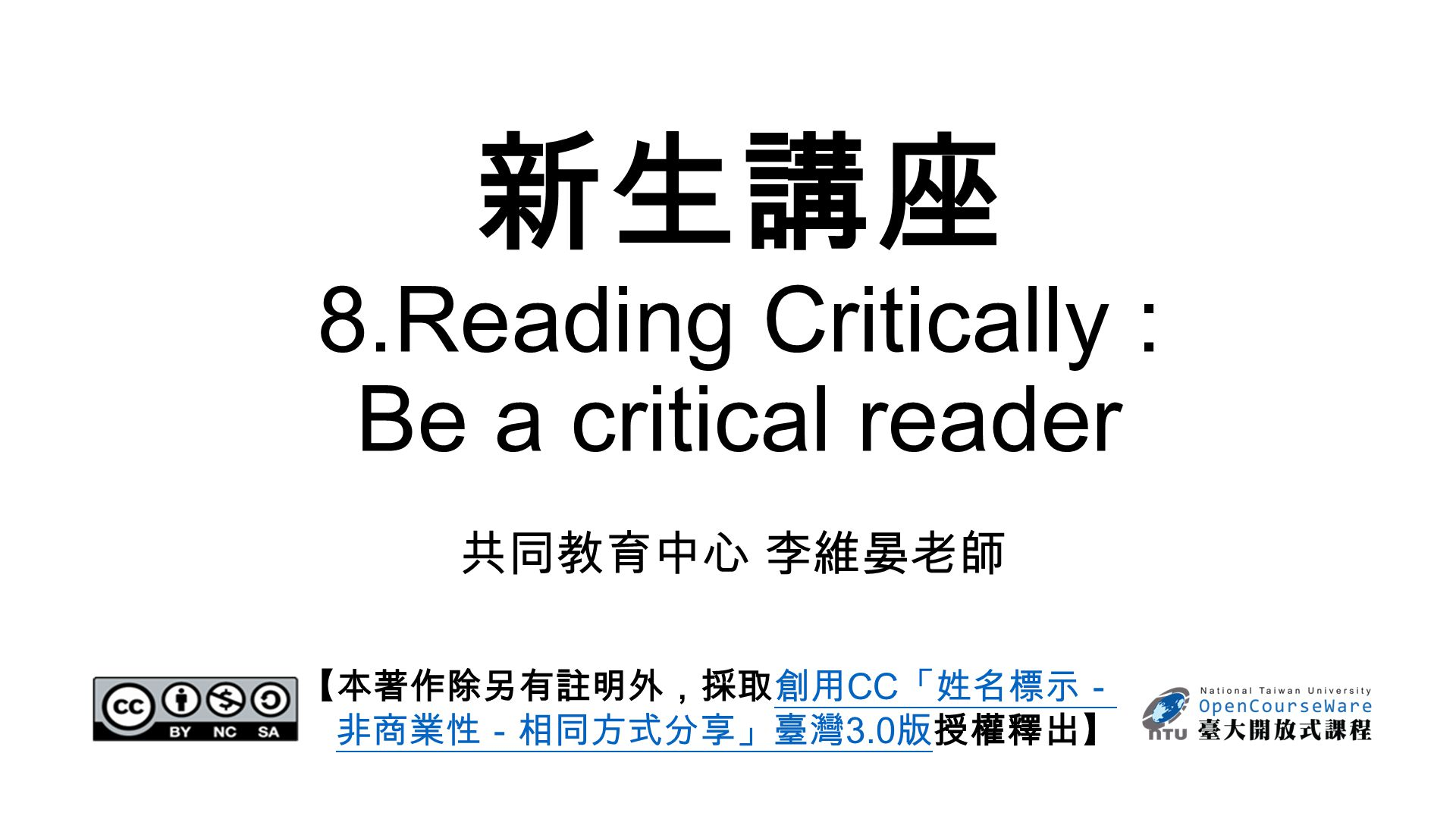 新生講座 8.Reading Critically : Be a critical reader