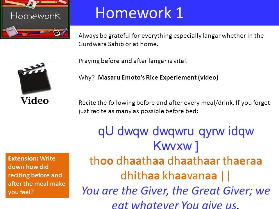 Homework 1 Always be grateful for everything especially langar whether in the Gurdwara Sahib or at home.