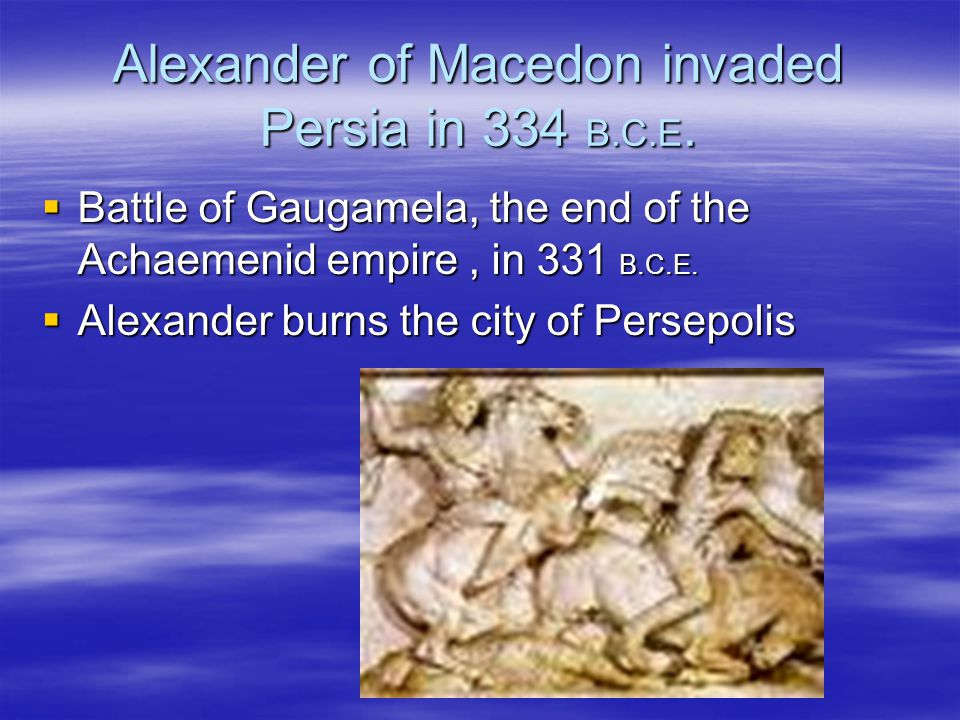 Alexander of Macedon invaded Persia in 334 B.C.E.