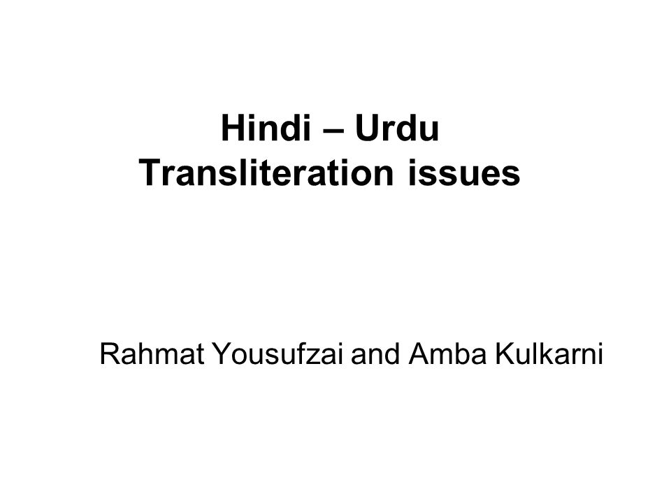 Hindi – Urdu Transliteration issues