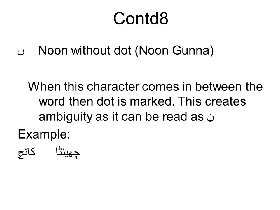 Contd8 ں Noon without dot (Noon Gunna)