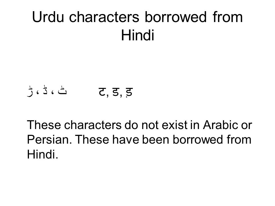 Urdu characters borrowed from Hindi