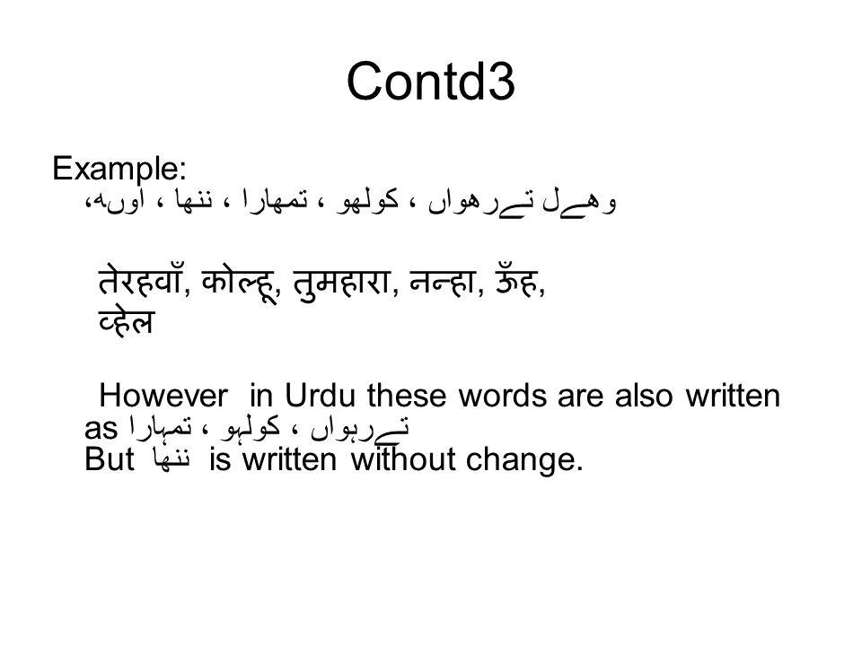 Contd3 Example: تےرھواں ، کولھو ، تمھارا ، ننھا ، اوںھ، وھےل