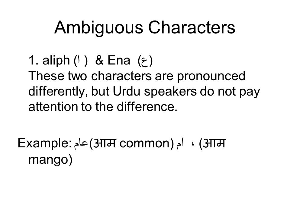 Ambiguous Characters