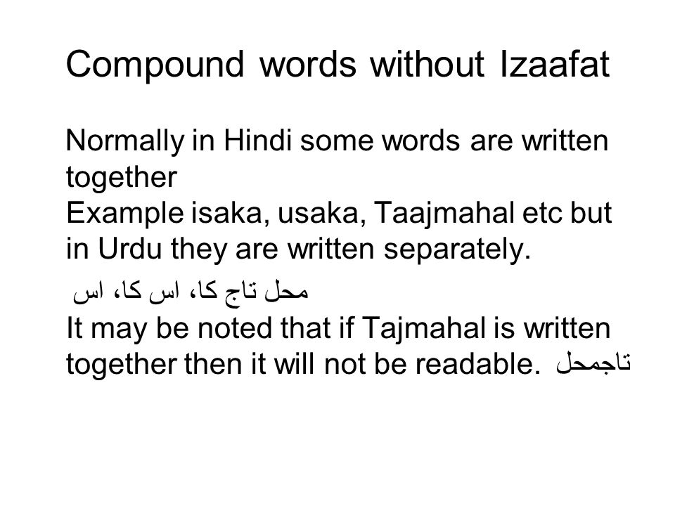 Compound words without Izaafat