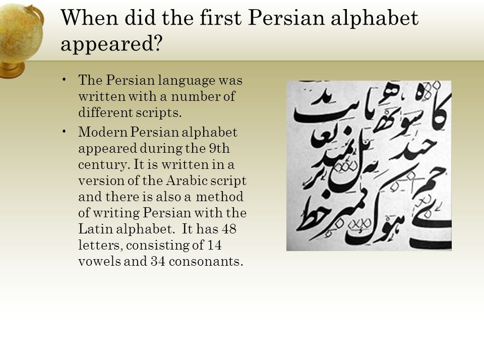When did the first Persian alphabet appeared