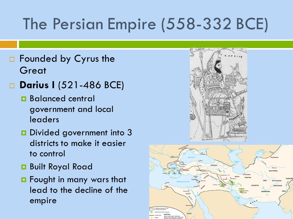 The Persian Empire (558-332 BCE)