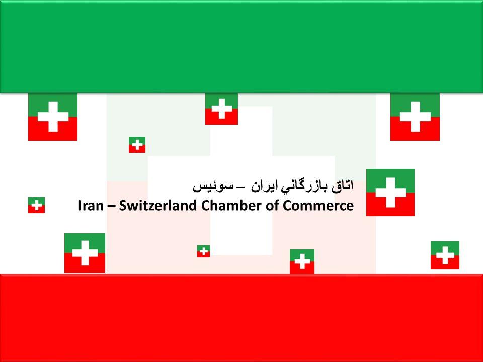اتاق بازرگاني ايران ̶ سوئيس