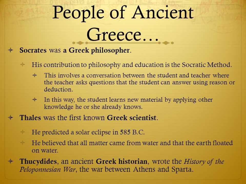 People of Ancient Greece…