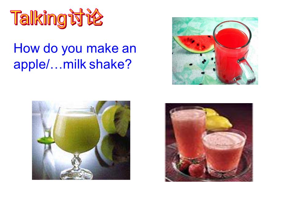 Talking讨论 How do you make an apple/…milk shake