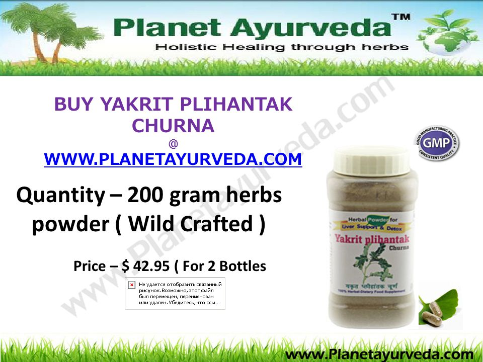 Quantity – 200 gram herbs powder ( Wild Crafted )