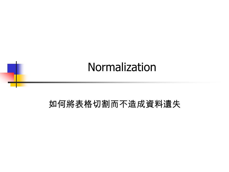 Normalization 如何將表格切割而不造成資料遺失