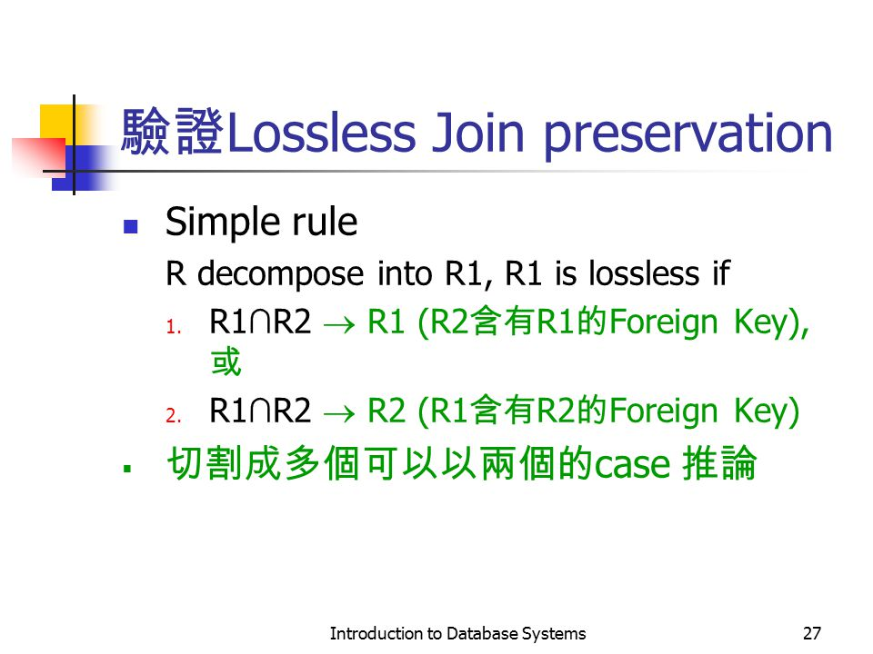 驗證Lossless Join preservation