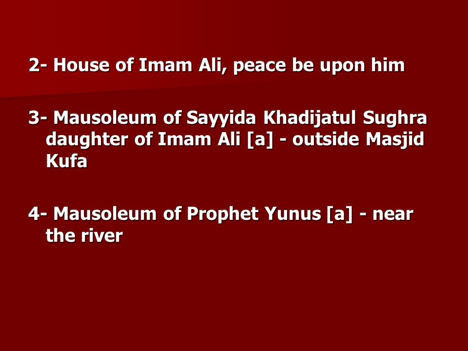 2- House of Imam Ali, peace be upon him