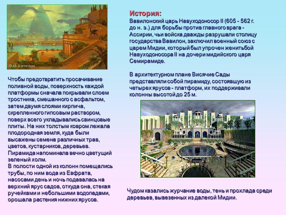 История: Вавилонский царь Навуходоносор II (605 - 562 г. до н. э