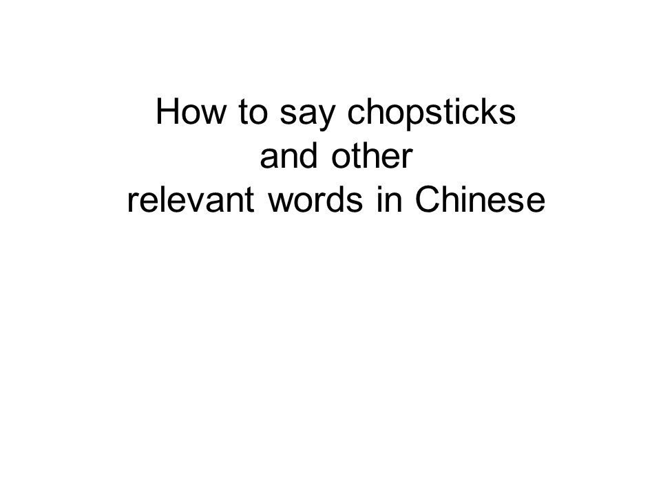 How to say chopsticks and other relevant words in Chinese
