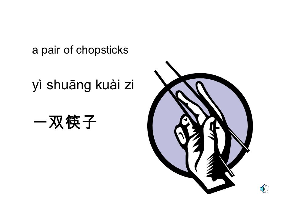a pair of chopsticks yì shuāng kuài zi 一双筷子