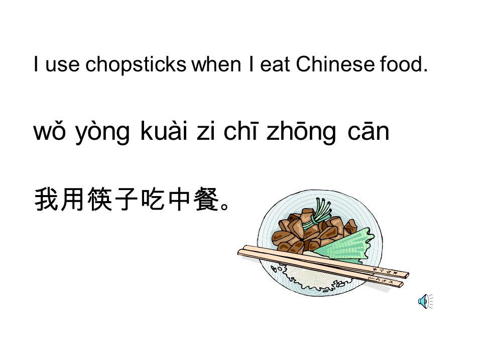 wǒ yòng kuài zi chī zhōng cān 我用筷子吃中餐。