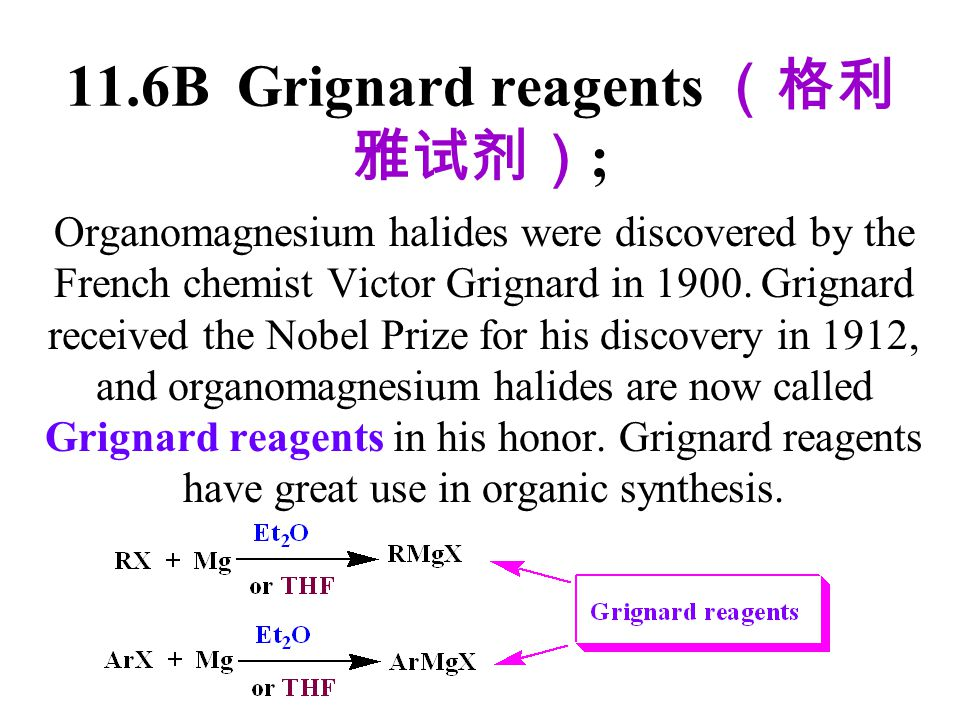11.6B Grignard reagents (格利雅试剂);